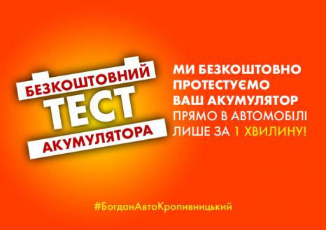 Спецпропозиції Богдан-Авто Кіровоград | Олимп Мотор - фото 7