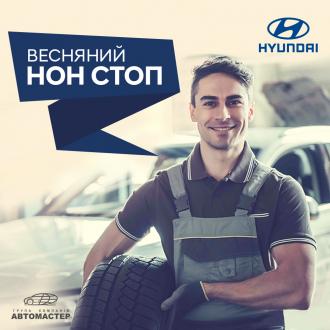 Спецпредложения на автомобили Hyundai   Олимп Мотор - фото 21