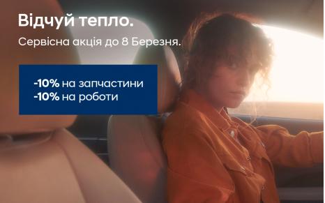 Акційні пропозиції Едем Авто   Олимп Мотор - фото 8
