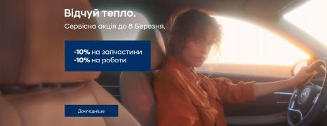 Спецпропозиції Hyundai у Харкові від Фрунзе-Авто | Олимп Мотор - фото 10