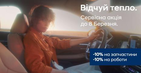 Спецпропозиції Автомир   Олимп Мотор - фото 26
