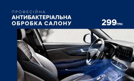 Спецпредложения на автомобили Hyundai   Олимп Мотор - фото 7