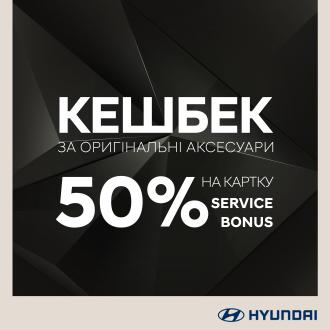 Спецпредложения на автомобили Hyundai   Олимп Мотор - фото 16