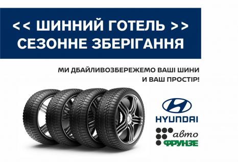Спецпропозиції Hyundai у Харкові від Фрунзе-Авто | Олимп Мотор - фото 11