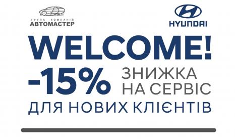 Спецпредложения на автомобили Hyundai   Олимп Мотор - фото 23