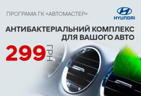Спецпредложения на автомобили Hyundai   Олимп Мотор - фото 20
